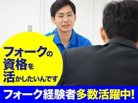 大人気の東京エリアフォークリフトの資格・経験を活かして働くチャンス土日祝休・無料バス送迎あり!