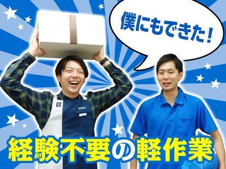 土日祝休み!安定の正社員!転勤なし!月給20万円以上!賞与年2回